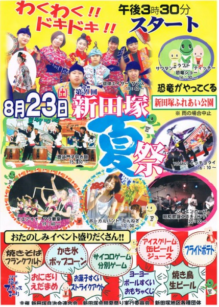 新田塚夏祭りチラシ