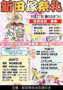 新田塚祭礼チラシ